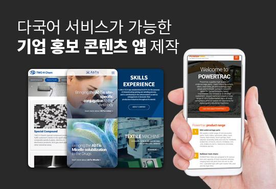 다국어 서비스, 기업 홍보 콘텐츠 앱 제작