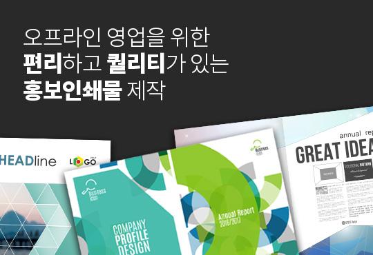 오프라인 영업을 위한 편리하고 퀄리티가 있는 홍보인쇄물 제작