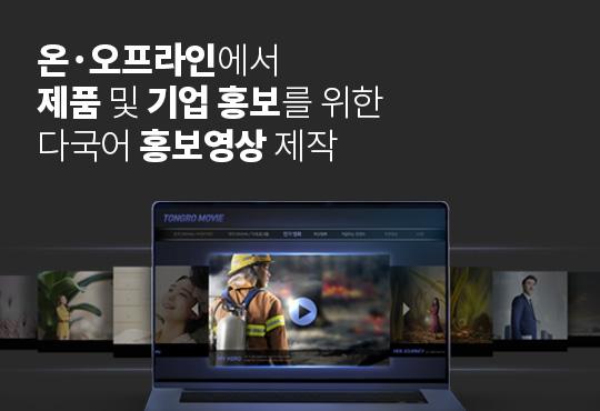 온·오프라인에서 제품 및 기업 홍보를 위한 다국어 홍보영상 제작
